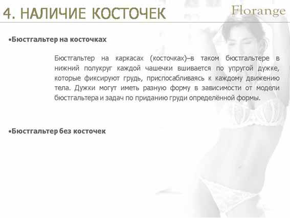 Florange - бюстгальтер - косточки